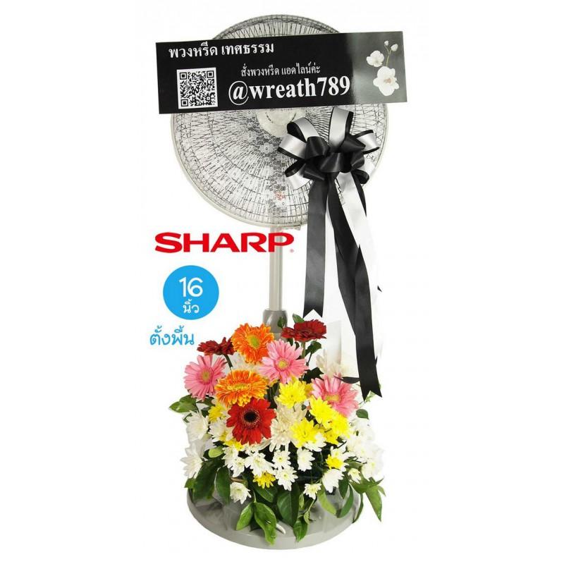 พวงหรีดพัดลมดอกไม้สด B106c