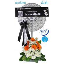พวงหรีดพัดลมดอกไม้สด B328a