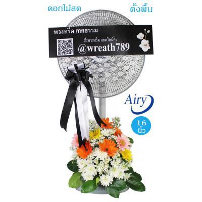 พวงหรีดพัดลมดอกไม้สด B328d