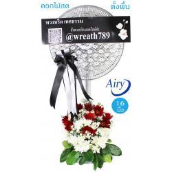 พวงหรีดพัดลมดอกไม้สด B328g