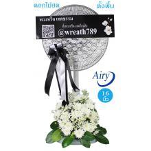 พวงหรีดพัดลมดอกไม้สด B328h