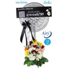 พวงหรีดพัดลมดอกไม้สด B328i