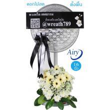 พวงหรีดพัดลมดอกไม้สด B328j