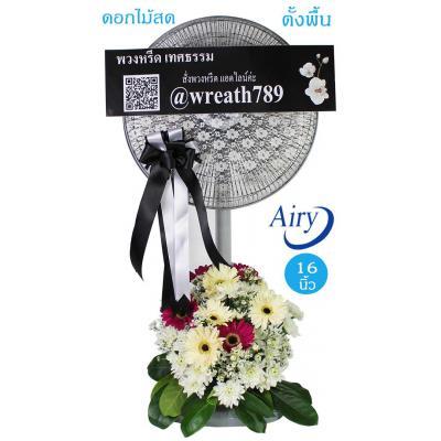 พวงหรีดพัดลมดอกไม้สด B328n