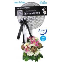 พวงหรีดพัดลมดอกไม้สด B328o