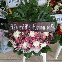สั่งพวงหรีดดอกไม้สด ส่งพวงหรีดฟรี