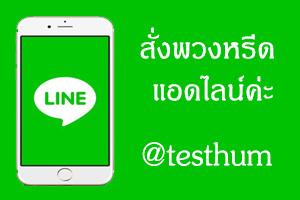 line @testhum