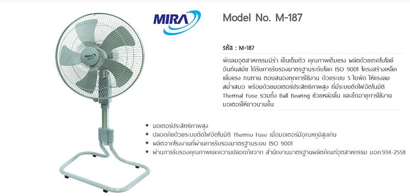 พวงหรีดพัดลมใช้สเปคพัดลม mira m-187