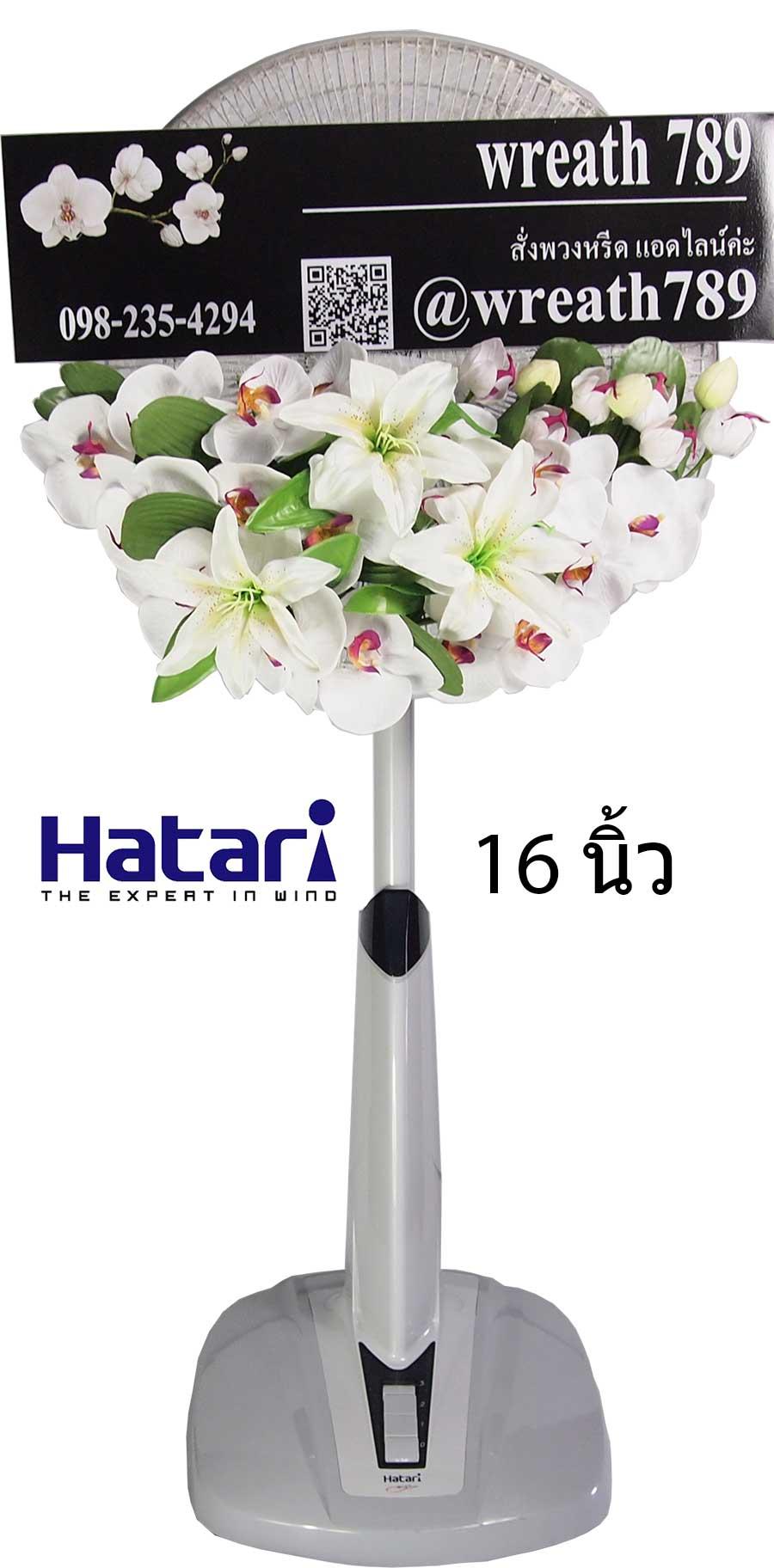 พวงหรีดพัดลม แบบที่ B33 พัดลมสีเทา Hatari ขนาด 16 นิ้ว