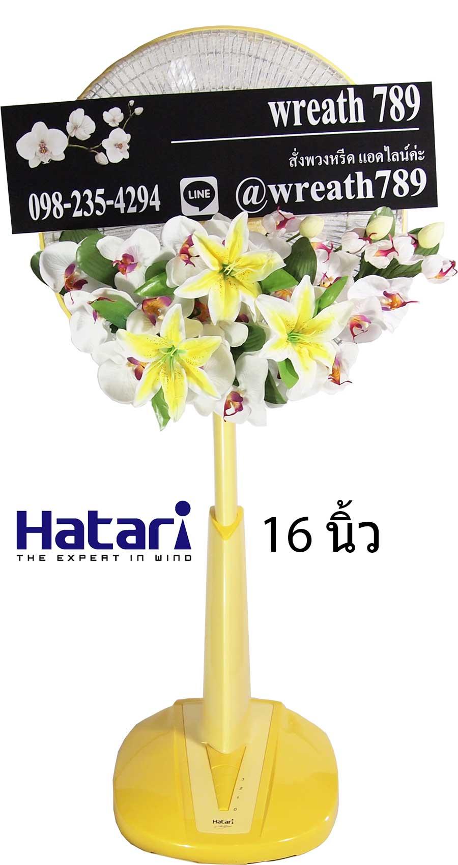 พวงหรีดพัดลม แบบที่41 ดอกไม้ประเต็ม จัดส่งฟรีทุกวัด