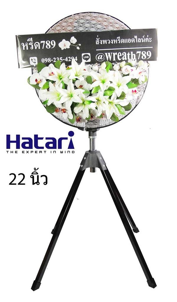 พวงหรีดพัดลมอุตสาหกรรม แบบที่39 ดอกไม้ประดับเต็ม จัดส่งฟรีทุกวัด testhum