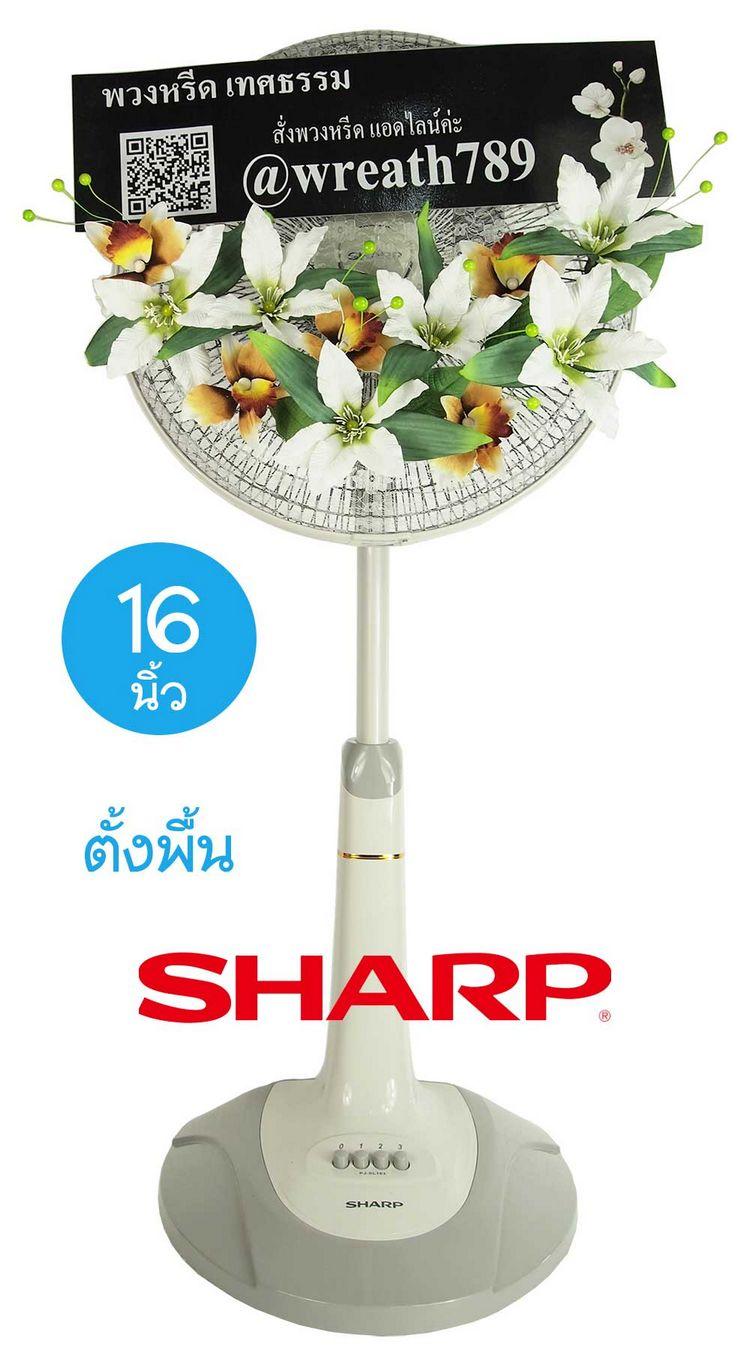 พวงหรีดพัดลม รหัสB105b Sharp สีเทา