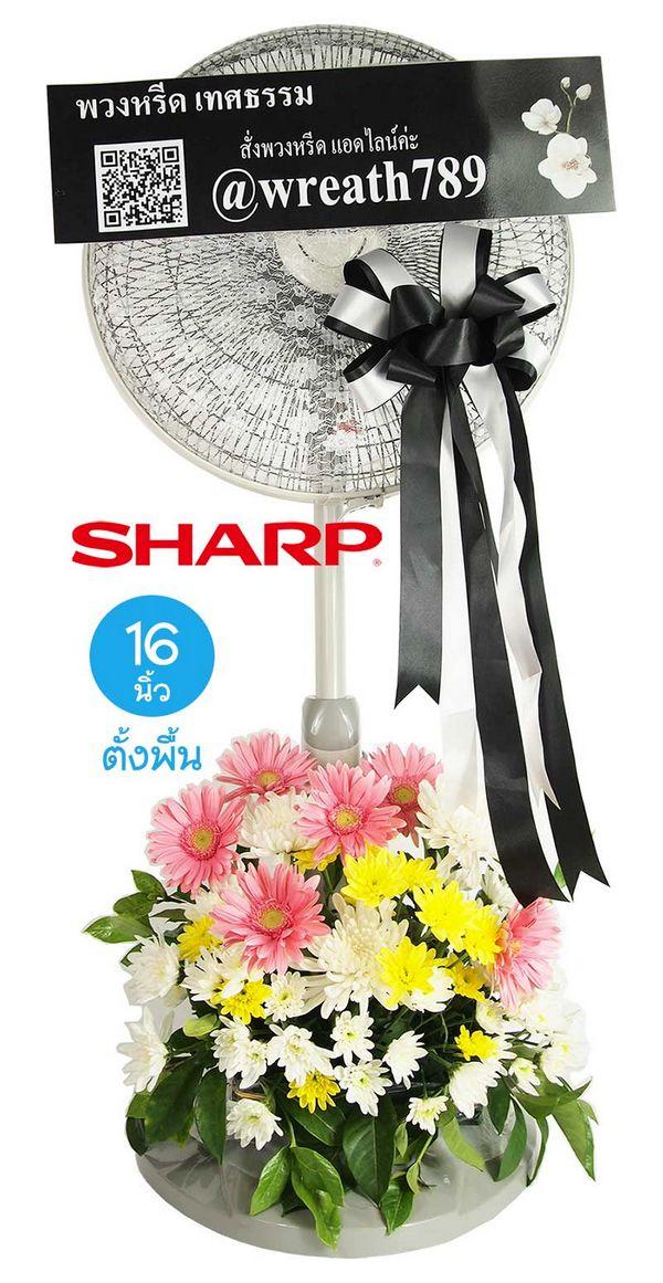 พวงหรีดพัดลมดอกไม้สด รหัสB106a พัดลมSharp สีเทา testhum