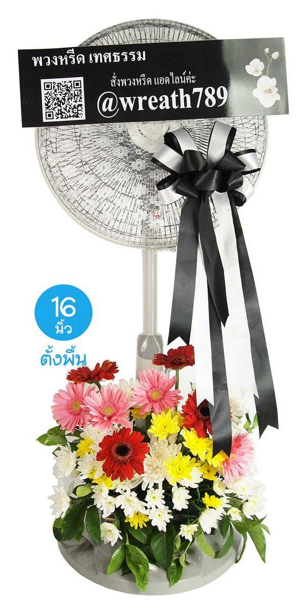 พวงหรีดพัดลมดอกไม้สด รหัสB106b พัดลมSharp สีเทา testhum