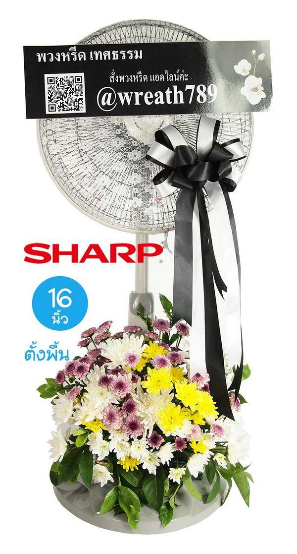 พวงหรีดพัดลมดอกไม้สด รหัสB106d พัดลมSharp สีเทา testhum