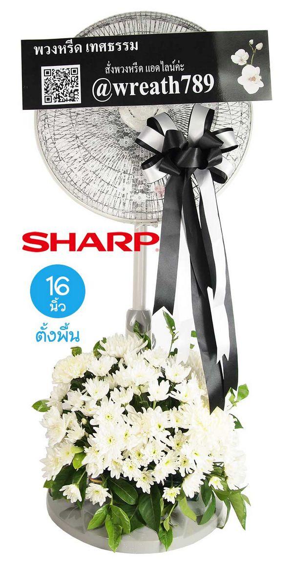 พวงหรีดพัดลมดอกไม้สด รหัสB106e พัดลมSharp สีเทา testhum