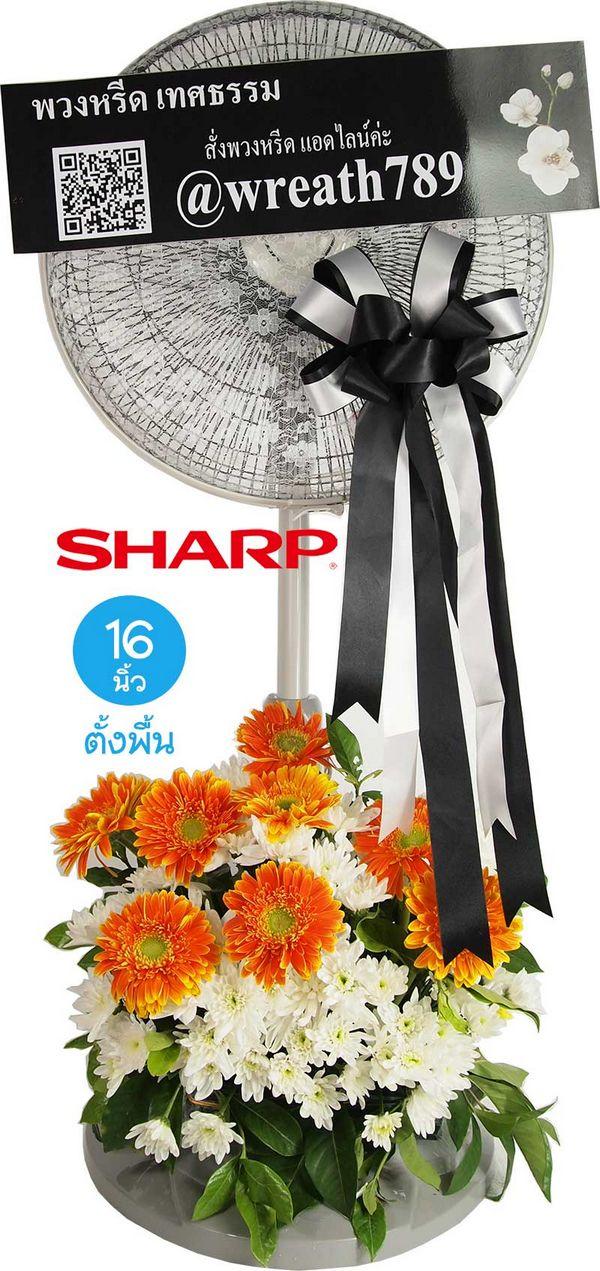 พวงหรีดพัดลมดอกไม้สด รหัสB106f พัดลมSharp สีเทา testhum