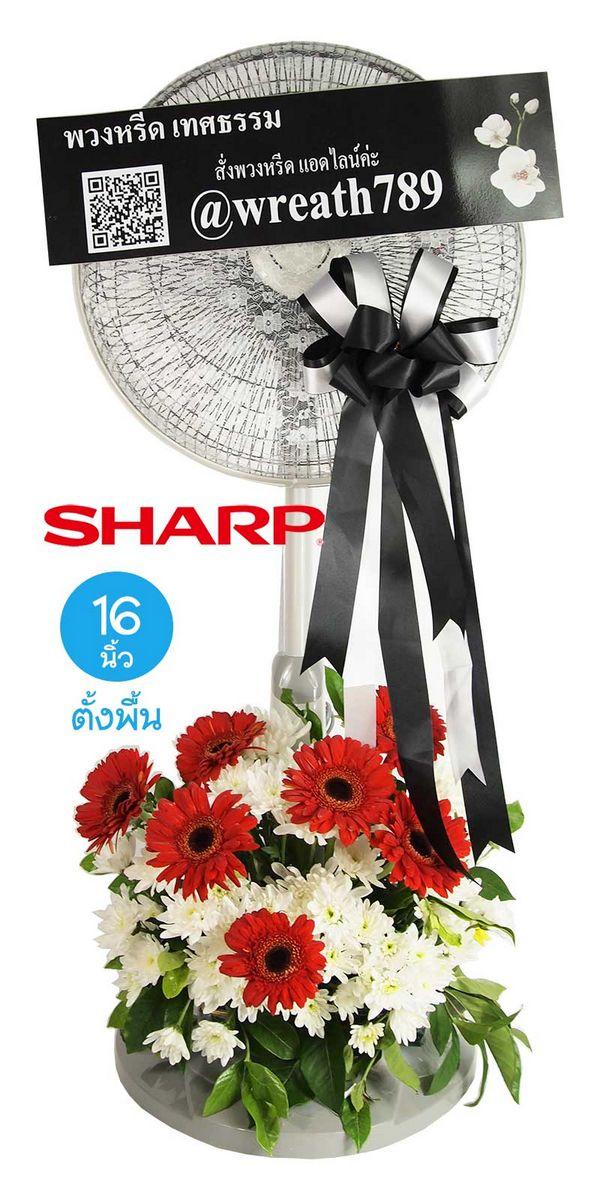 พวงหรีดพัดลมดอกไม้สด รหัสB106g พัดลมSharp สีเทา testhum