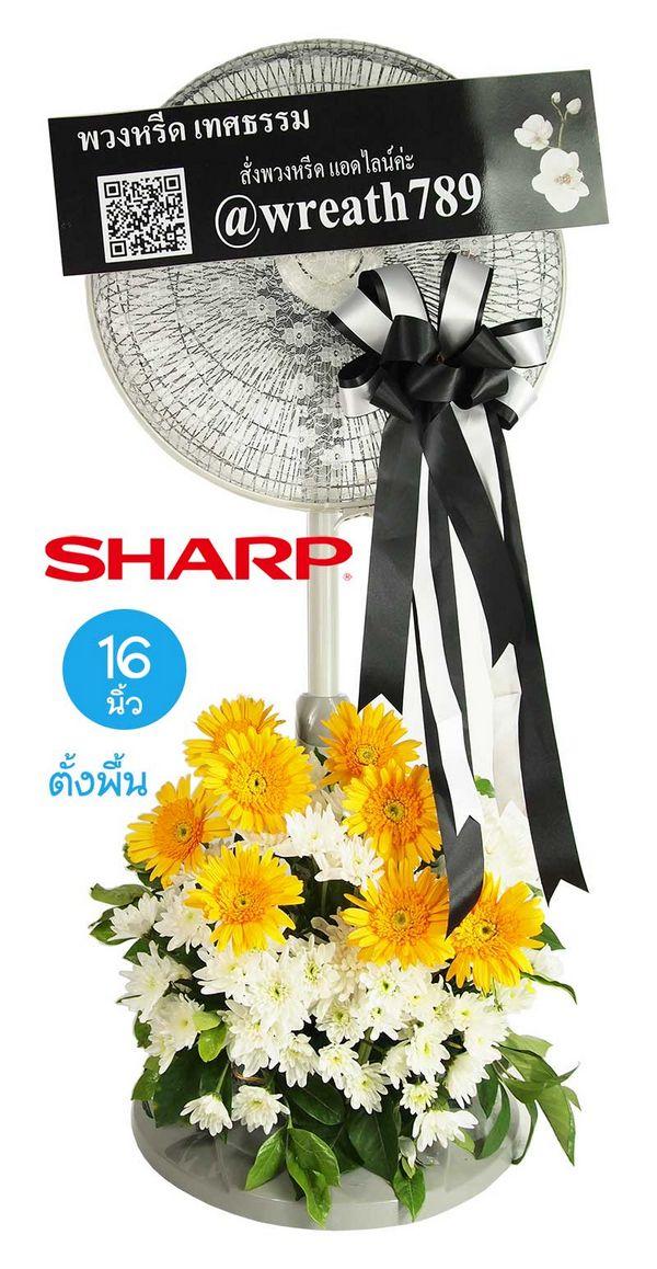 พวงหรีดพัดลมดอกไม้สด รหัสB106h พัดลมSharp สีเทา testhum
