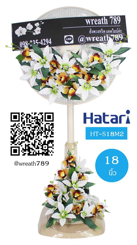 พวงหรีดพัดลม แบบb611b พัดลมสีครีม ดอกไม้ประดิษฐ์