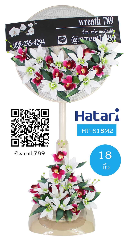 พวงหรีดพัดลม แบบb611r พัดลมสีครีม ดอกไม้ประดิษฐ์