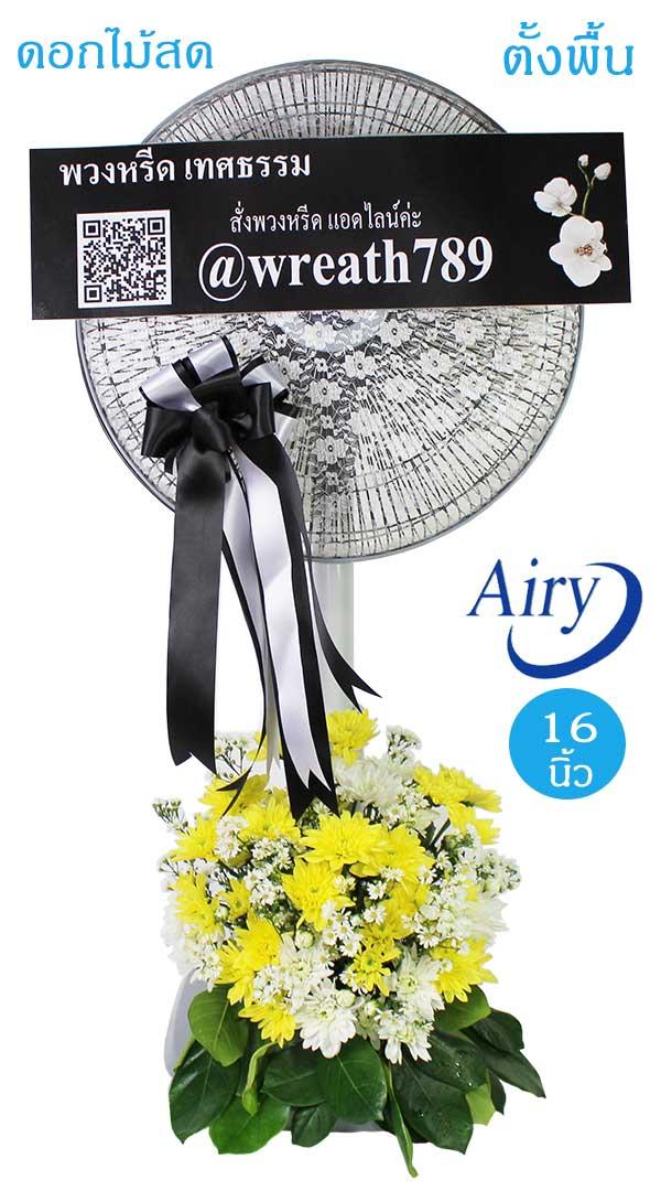พวงหรีดพัดลมดอกไม้สด แบบ328p พัดลมสีเทา